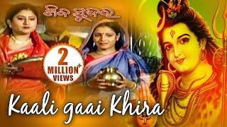 Kaali Gaai Khira De Re Gauda Bhai | Siba Bhajan by Namita Agrawal | କାଳି ଗାଈ କ୍ଷୀର ଦେ ରେ ଗଉଡ଼ ଭାଇ
