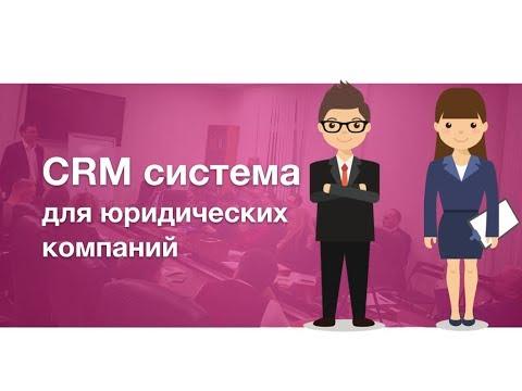 Статусы CRM для юр компаний - продажи юридических услуг | Law Business Group