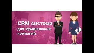 Статусы CRM для юр компаний - продажи юридических услуг | Law Business Group<