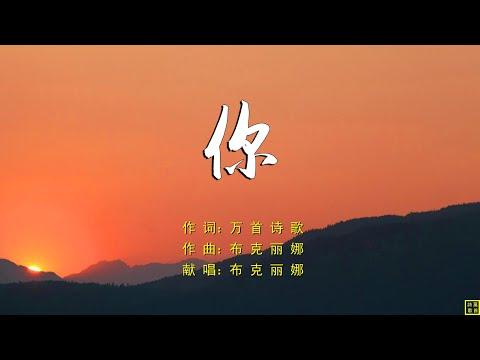 你 - 精选诗歌第2127首(词:万首诗歌;曲+唱:布克丽娜)