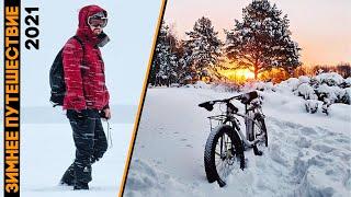 Поход на остров обед в хонке Януковича худшая база отдыха зимнее велопутешествие Ep2
