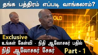 is-it-profitable-to-buy-gold-now-will-the-price-go-up-how-to-buy-a-gold-bond-hindu-tamil-thisai