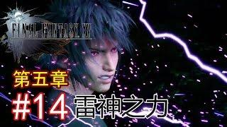 最終幻想15 Final Fantasy XV 繁體中文 - Gamplay #14 雷神之力 【PS4】太空戰士15 - FF15 - Final Fantasy XV