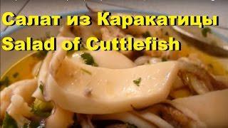 Каракатица Рецепт Салат из Каракатицы Cuttlefish SEPPIE Ricette
