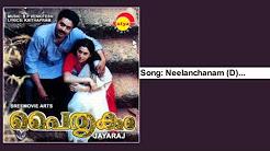 Paitrukam Malayalam Movie Audio JukeBox