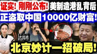 证实!刚刚公布!美制造港乱背后,正盗取中国10000亿财富!北京妙计一招破局!