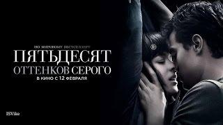 Пятьдесят оттенков серого | Fifty Shades of Grey (2015) Второй дублированный трейлер