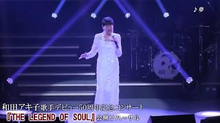 【和田アキ子】歌手デビュー50周年記念コンサート!公開リハーサル