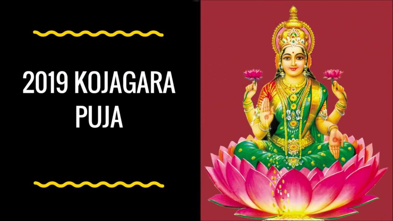 2019 Kojagari Lakshmi Puja Date And Time Youtube