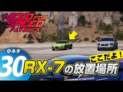 Need For Speed Paybackのディーラーで売っている車をまとめてみた | Doovi