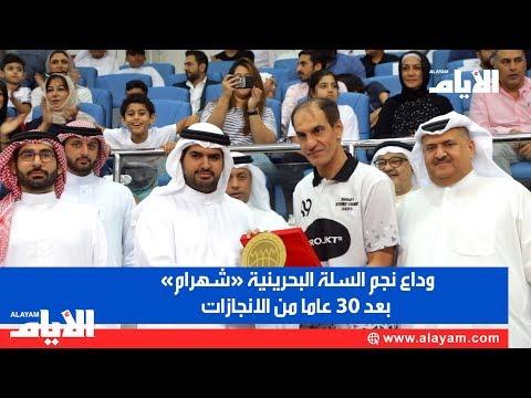 وداع نجم السلة البحرينية «شهرام» بعد 30 عاما من الانجازات  - نشر قبل 30 دقيقة