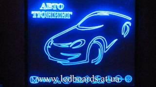 Рекламные вывески Flash-Art для рисования маркером(www.ledboards.at.ua Пишете маркером -- светится неоном! Оригинальная рекламная вывеска - отличный шанс привлечь вним..., 2012-12-27T17:40:22.000Z)