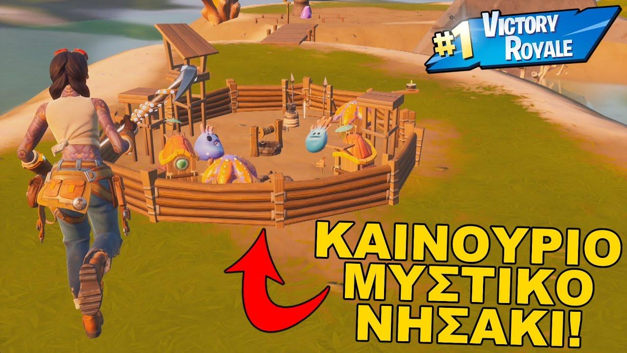Το Μυστικό Νησί με τις Χλαπάτσες! - Fortnite (Greek)