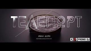 Смотреть клип Иван Дорн - Телепорт