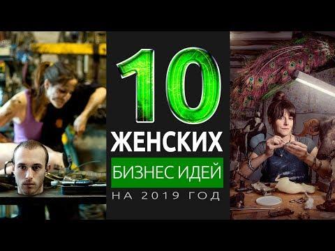 ТОП 10 НОВЫХ БИЗНЕС ИДЕЙ ДЛЯ ЖЕНЩИН В 2019 ГОДУ