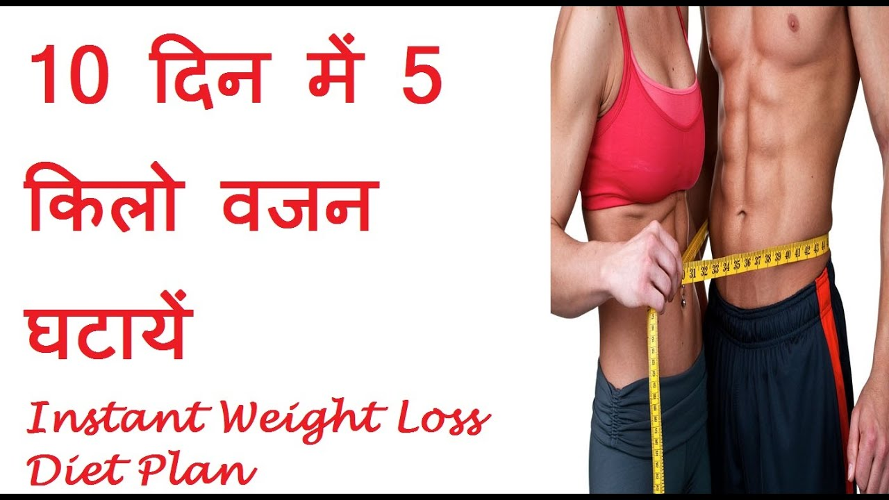 panchakarma treatment for weight loss video game