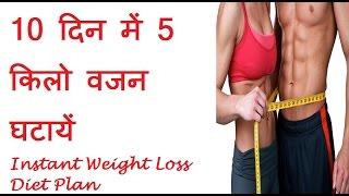 10 दिन में 5-7 किलो वजन घटायें    Instant weight Loss Diet   How to get slim fast
