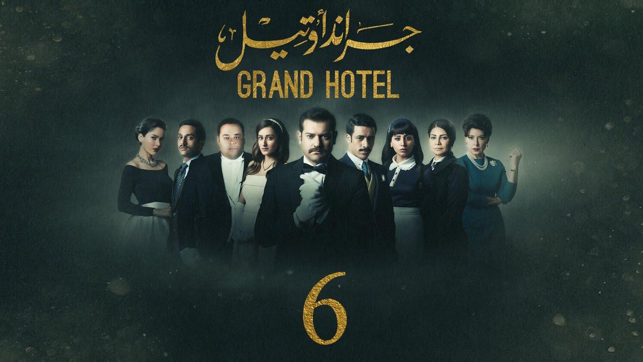 Download مسلسل جراند أوتيل - (بطولة عمرو يوسف) الحلقة السادسة | Grand Hotel - Episode 6