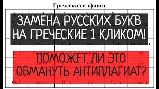 Замена русских букв на греческие 1 кликом. Поможет ли обмануть Антиплагиат