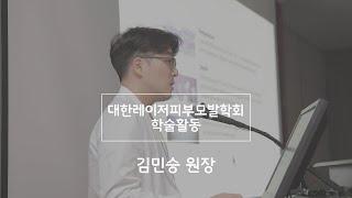 [아이니클리닉] 김민승 원장의 KALDAT(대한레이저피…