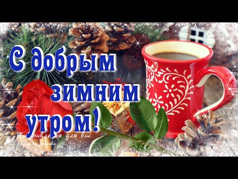 ☕️ С Добрым Зимним Утром! ❄️ Пусть утро подарит счастье и успех! Прекрасного зимнего дня!