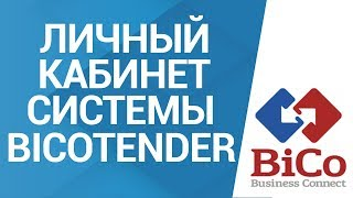Тендеры и закупки. Личный кабинет системы bicotender.(, 2014-05-28T12:03:39.000Z)