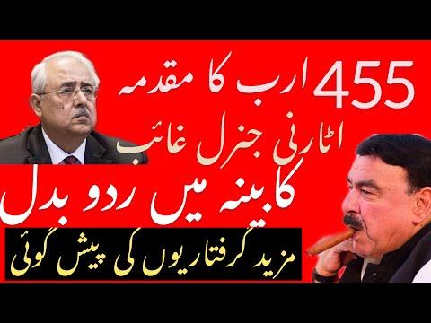455 Arab ka case, Attorney General ghaib.