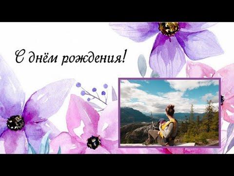 «С днем рождения, мама!» — шаблон слайд-шоу