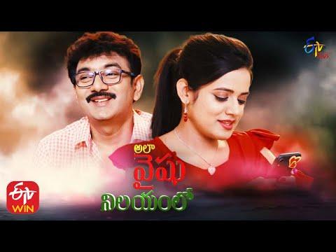 Download Ala Vaishu Nilayamlo (Aganthakulu)   6th August 2021   Full Episode 45   ETV Plus