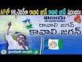 Ravali Jagan Kavali Jagan Song Create Sensation In Youtube   YS Jagan