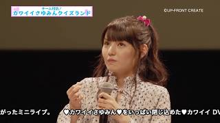 DVD「道重さゆみFCイベント2017 ~カワイイ バースデー パーティー~」 道重さゆみ 検索動画 3