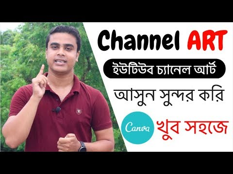 How to Make YouTube Channel Art | YouTube Banner | YouTube Channel Cover 2017