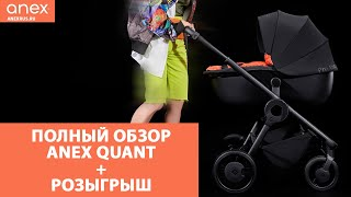 Anex Quant - полный обзор коляски