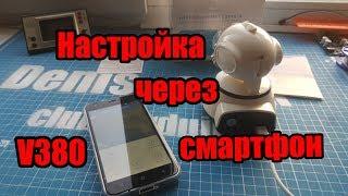 v380 wi-fi ip камера подключение к роутеру   настройка ip камеры с телефона