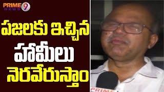 YCP Definitely FullFills People Promises : Chintala Ramachandra Reddy In Pileru | Prime9 News