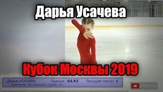 Дарья Усачева -  Кубок Москвы 2019. Обзор короткой программы