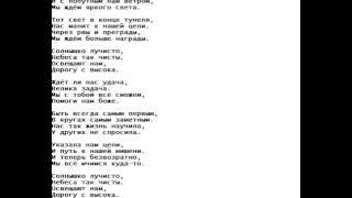 Текст песни Дорога (OST 'Книга мастеров')