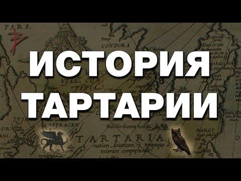 История Великой Тартарии.