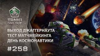 ТАНКИ ОНЛАЙН Видеоблог №258