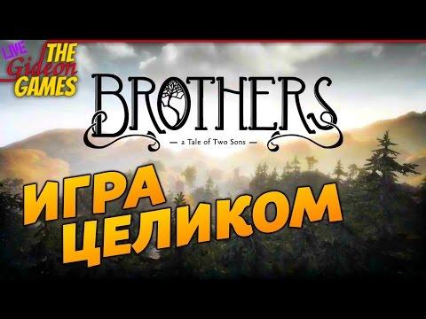 Прохождение Brothers - A Tale Of Two Sons [Игра целиком]