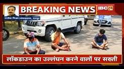 Raipur में 72 घंटे का Total Lockdown जारी   उल्लंघन करने वालों को Police ने तपती Road पर बैठाया