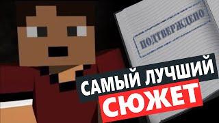 Бездна — сериал Minecraft | Майнкрафт фильм ᴴᴰ