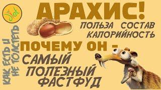 """Арахис: почему бобы которые мы называем """"орешки"""" - полезный фастфуд и помогают похудеть :-)"""