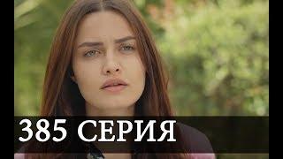 ТЫ НАЗОВИ 385 Серия АНОНС На русском языке Дата выхода