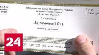 Два билета по паспорту: Большой театр защищается от спекулянтов - Россия 24