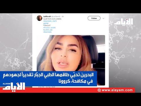 البحرين تحيّJي طاقمها الطبي الجبّار تقديراً لجهودهم في مكافحة كورونا  - نشر قبل 11 ساعة