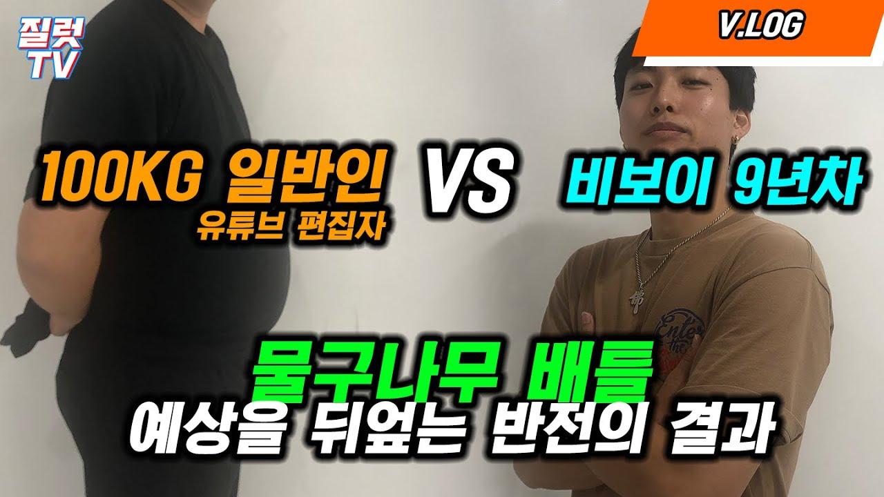 일반인 100KG 유튜버 편집자 vs 비보이 9년차 현역의 반전 물구나무 배틀 II BBOY 질럿TV