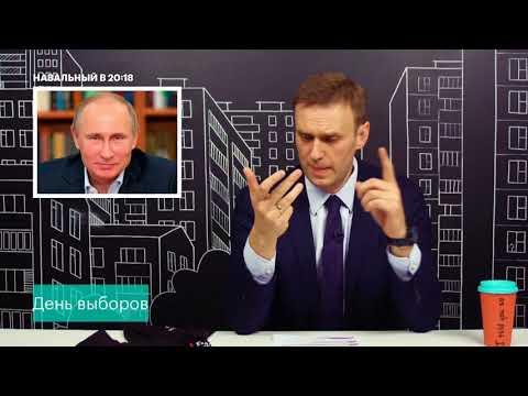 Навальный предсказывает, что будет 19 марта после выборов или отправляем наблюдателей в Чечню