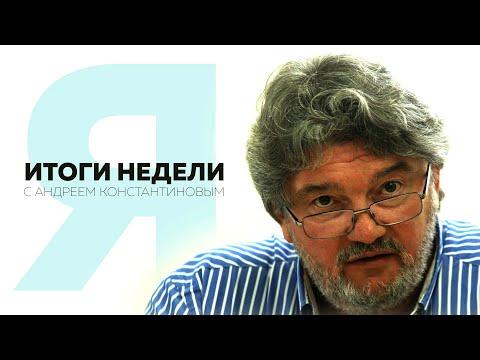 «Итоги недели» с Андреем Константиновым 18.12.2020