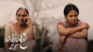 Giridevi | Episode 28 - (2020-07-04) | ITN Thumbnail